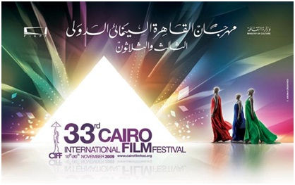 33rd Cairo International Film Festival